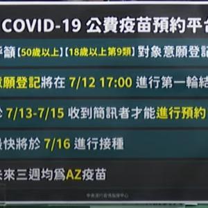 台湾の7/12午後17時から精算するAZワクチンを接種したい人数