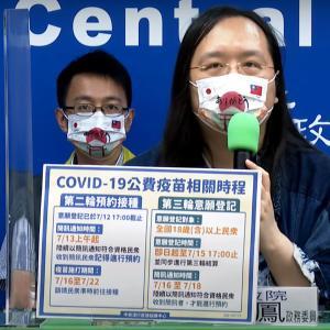 台湾のワクチン接種意向登録サイトについての追伸