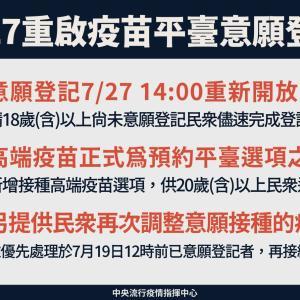 7/27の台湾のワクチン接種についての情報