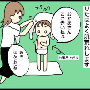 お風呂上り、3歳息子が自分の裸を見て放った一言<自閉っ子の育児絵日記>