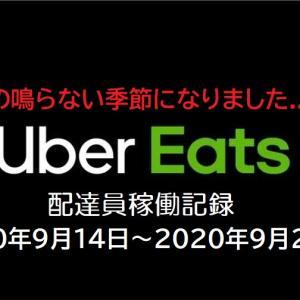 【UberEats配達員稼働記録】2020年9月14日~9月20日