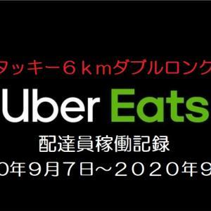 【UberEats配達員稼働記録】2020年9月7日~9月13日