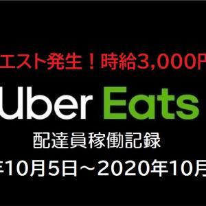 【副業UberEats配達員稼働記録】2020年10月5日~10月11日