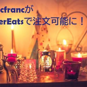 【速報】Francfrac フランフランがUberEatsで注文できるように!