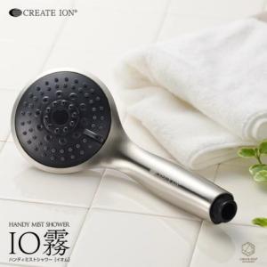 クレイツ io霧(イオム) ハンディミストシャワーの実際の口コミと効果は?最安値はどこ?
