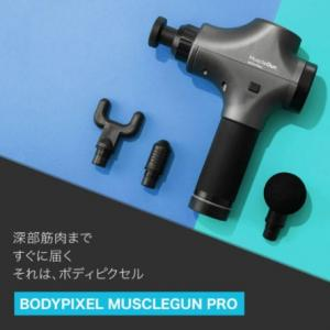 【テレ朝】BodyPixel(ボディピクセル) マッスルガンPRO の実際の口コミと効果は?最安値はどこ?
