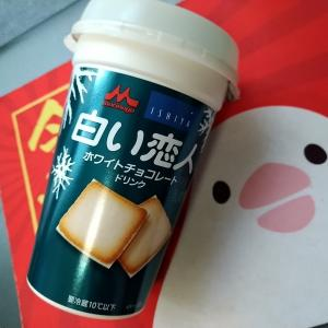 白い恋人ホワイトチョコレートドリンク、レビュー!!
