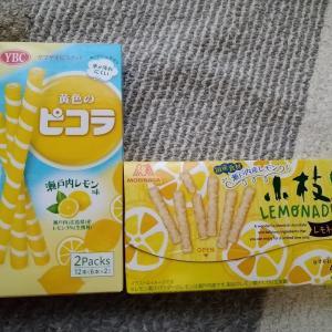 レモンのお菓子が大量発生!!(ピコラ・小枝)
