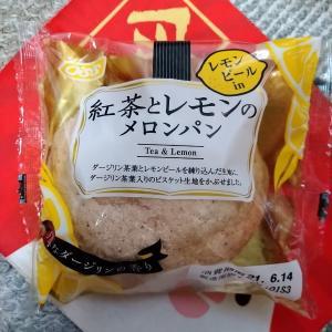 オイシス 「紅茶とレモンのメロンパン」、レビュー!!