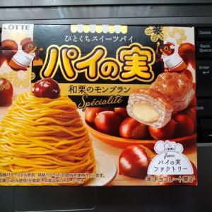 ロッテ パイの実 「和栗のモンブラン」、レビュー!!