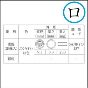 【フジコ♡監修】・ロキソニン・【おくすりかるたDX】