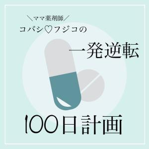 【7日目】ママ薬剤師フジコ♡一発逆転100日計画