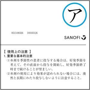 【フジコ♡監修】・アレグラ・【おくすりかるたDX】