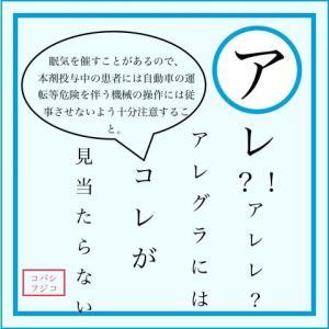 【9日目】ママ薬剤師フジコ♡一発逆転100日計画