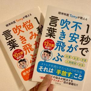 【12日目】ママ薬剤師フジコ♡一発逆転100日計画