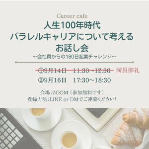 【 Sappyちゃん主催】パラレルキャリアお話し会【ZOOM】