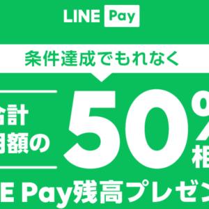 (2月1日まで)最大2000円もらえるLINE Payキャンペーン