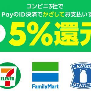 (7月31日まで)LINE Pay のiD利用で5%還元!!