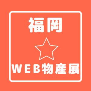 美味しいものがたくさん!福岡県WEB物産展