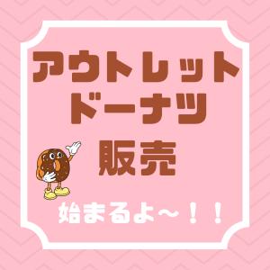 本日20時~!大人気のアウトレットドーナツ