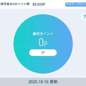 10月16日 dポイント投資~おまかせ編~