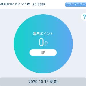 10月15日 dポイント投資~おまかせ編~