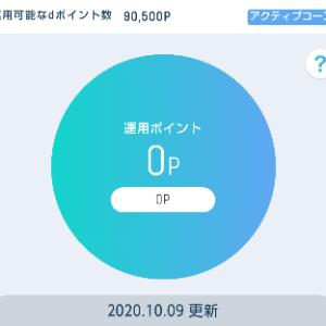 10月09日 dポイント投資~おまかせ編~