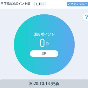 10月13日 dポイント投資~おまかせ編~