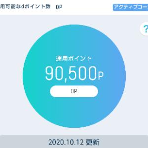 10月12日 dポイント投資~おまかせ編~