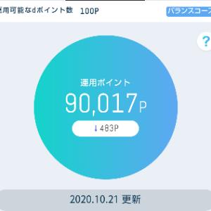10月21日 dポイント投資~おまかせ編~
