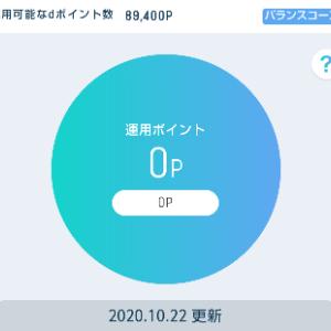 10月22日 dポイント投資~おまかせ編~
