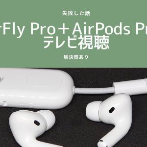 AirFly Pro+AirPods Proでテレビを見ようとして失敗した話(解決策あり)