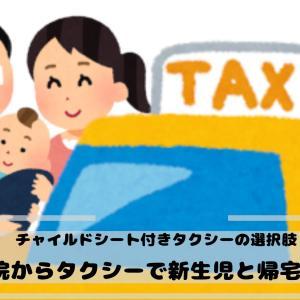 病院からチャイルドシート付きタクシーで新生児と帰宅する