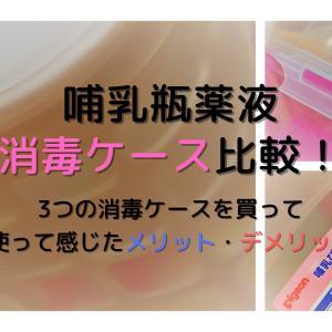 哺乳瓶薬液消毒ケース比較!3つの消毒ケースを買って使って感じたメリット・デメリット