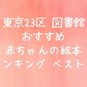 東京23区の図書館おすすめ赤ちゃんの絵本ランキング ベスト10