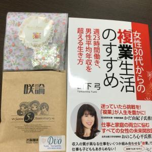女性30代からの「複業」生活のすすめ🌸〜山下弓さん出版記念講演会💖🙌🌿
