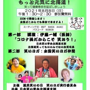 8月8日は「道民笑いの日」こんな時だから笑いましょ🤗💖🌿 後援は北海道よ🌟