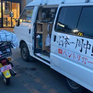 【11日目】バンに乗り換え!?