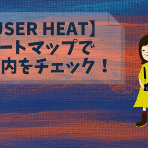 【User Heat】ヒートマップで記事内をチェック!