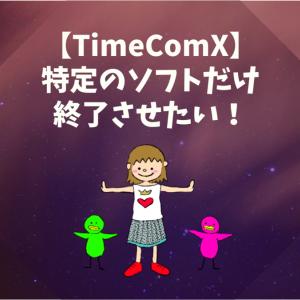 【TimeComX 】特定のソフトだけ終了させたい!