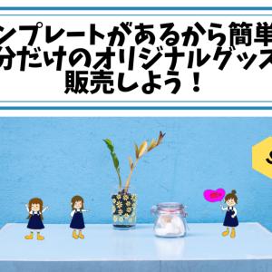 【SUZURI】テンプレートがあるから簡単!自分だけのオリジナルグッズを販売しよう!