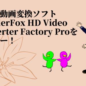 多機能動画変換ソフトWonderFox HD Video Converter Factory Proをレビュー!