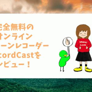 完全無料のオンラインスクリーンレコーダーRecordCastをレビュー!