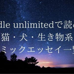 【2021年8月】Kindle Unlimitedで読めるコミックエッセイ一覧 (猫・犬・生き物系)