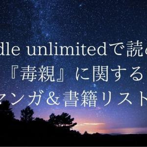 【2021年9月】Kindle Unlimitedで読める「毒親」に関するマンガ・書籍リスト