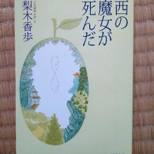 ブックオフで本を10円で買った