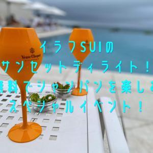 イラフSUI沖縄宮古子連れ宿泊記ブログ!ラウンジがなくてもサンセットディライトでシャンパンなどが無料で飲み放題!!