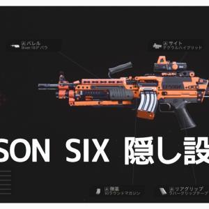 CoD:MW [攻略] SEASON SIX(シーズン6)隠し設計図の入手方法