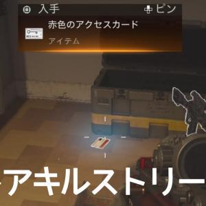 CoD:MW WARZONE [攻略] レアキルストリークの効果と使い道まとめ