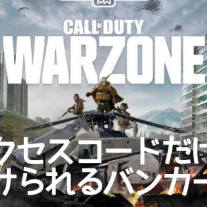 CoD:MW WARZONE [攻略] アクセスコード番号を入力するだけで開けられる隠し部屋の場所まとめ